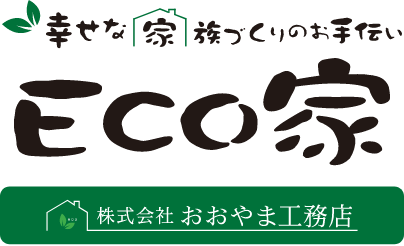 株式会社おおやま工務店【ECO家】タイトルロゴ